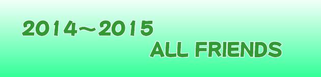 今月のおともだち 2014~2015