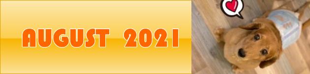 2021年8月のおともだち
